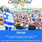 Celebrate-Israel-64-news.jpg